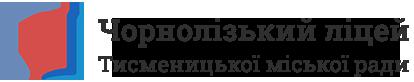 Чорнолізький ліцей Тисменицької міської ради