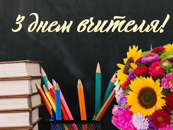 День учителя 2021!!!
